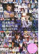 乃木坂46橋本奈々未ARCHIVES