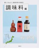 調べてみよう都道府県の特産品 調味料編