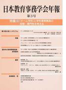 日本教育事務学会年報 第3号 特集・「チーム学校」と学校事務職員の役割・専門性を考える
