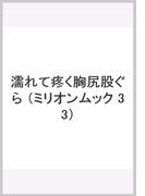 濡れて疼く胸尻股ぐら 付属資料:DVD-VIDEO(1枚) (ミリオンムック 33 ダイナマイトシリーズ)