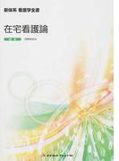 新体系看護学全書 第4版 36 在宅看護論