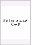 Big Book 2 おおきなかぶ