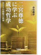 二宮尊徳に学ぶ成功哲学 富を生む勤勉の精神 (新・教養の大陸BOOKS)