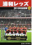 浦和レッズ−2016年全記録 Saitama Graphic