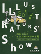 ILLUSTRATORS' Show 2017 活躍する日本のイラストレーター年鑑