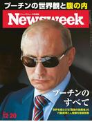 ニューズウィーク日本版 2016年 12/20号(ニューズウィーク)