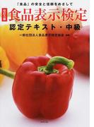 食品表示検定認定テキスト 「食品」の安全と信頼をめざして 改訂5版 中級