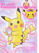 WE LOVE! Pokémon Card Game (e‐MOOK)(e‐MOOK)