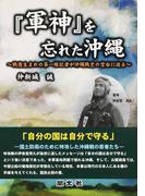 『軍神』を忘れた沖縄 戦後生まれの第一線記者が沖縄戦史の空白に迫る