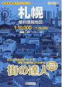札幌便利情報地図 2版 (街の達人)(街の達人)