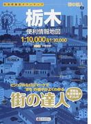栃木便利情報地図 3版 (街の達人)(街の達人)