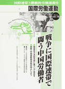 国際労働運動 国際連帯と階級的労働運動を vol.16(2017.1) 戦争に国際連帯で闘う中国労働者