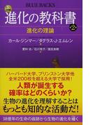 カラー図解進化の教科書 第2巻 進化の理論 (ブルーバックス)(ブルー・バックス)