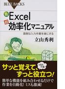 カラー図解Excel「超」効率化マニュアル 面倒な入力作業を楽にする (ブルーバックス)(ブルー・バックス)