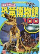 福井県立恐竜博物館100 (講談社のアルバムシリーズ どうぶつアルバム)