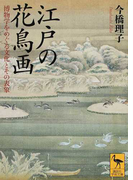江戸の花鳥画 博物学をめぐる文化とその表象 (講談社学術文庫)(講談社学術文庫)