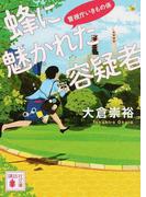 蜂に魅かれた容疑者 警視庁いきもの係 (講談社文庫)(講談社文庫)