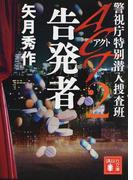 ACT 警視庁特別潜入捜査班 2 告発者 (講談社文庫)(講談社文庫)