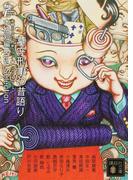 墓守刑事の昔語り (講談社文庫 本格短編ベスト・セレクション)(講談社文庫)