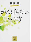 がんばらない生き方 (講談社文庫)