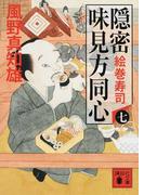 隠密味見方同心 7 絵巻寿司 (講談社文庫)(講談社文庫)