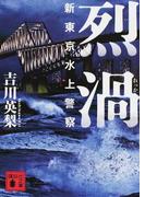烈渦 (講談社文庫 新東京水上警察)(講談社文庫)