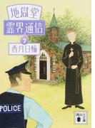地獄堂霊界通信 7 (講談社文庫)(講談社文庫)