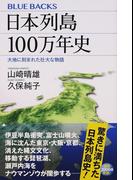 日本列島100万年史 大地に刻まれた壮大な物語 (ブルーバックス)(ブルー・バックス)