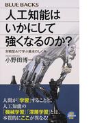 人工知能はいかにして強くなるのか? 対戦型AIで学ぶ基本のしくみ (ブルーバックス)(ブルー・バックス)