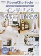 RoomClip Style VOL.6 200万人が選んだインテリア&収納大賞発表!