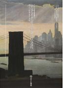 夢見るモダニティ、生きられる近代 アート・社会・モダニズム (アメリカ美術叢書)