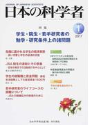 日本の科学者 Vol.52No.1(2017−1) 学生・院生・若手研究者の勉学・研究条件上の諸問題