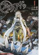ナラクノアドゥ(ファミ通クリアコミックス) 2巻セット(ファミ通クリアコミックス)