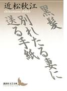 黒髪 別れたる妻に送る手紙(講談社文芸文庫)