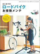 はじめてのロードバイクお掃除メンテ(ヤエスメディアムック)