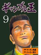 ギャンブル王 9(マンガの金字塔)