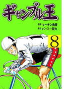 ギャンブル王 8(マンガの金字塔)