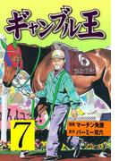 ギャンブル王 7(マンガの金字塔)