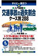 すぐに役立つ入門図解 交通事故の過失割合ケース別288