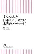 ホセ・ムヒカ 日本人に伝えたい本当のメッセージ(朝日新書)