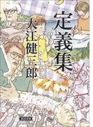 定義集(朝日文庫)
