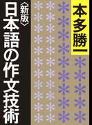 <新版>日本語の作文技術(朝日文庫)