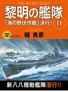 黎明の艦隊 11巻 「海の野伏作戦」決行!