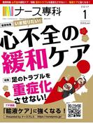 月刊「ナース専科」2017年1月号(月刊「ナース専科」)