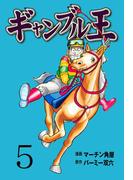 ギャンブル王 5(マンガの金字塔)