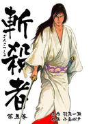 【期間限定価格】斬殺者 5(マンガの金字塔)