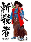 【期間限定価格】斬殺者 4(マンガの金字塔)