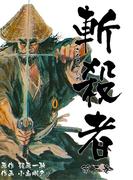 【期間限定価格】斬殺者 3(マンガの金字塔)