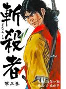 【期間限定価格】斬殺者 2(マンガの金字塔)