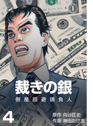 倒産回避請負人 裁きの銀 4